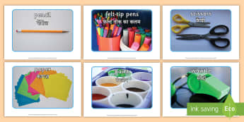 School Objects Photo Pack English/Hindi - School Objects Photo Pack - school objects, photo pack, photo, pack, ojects
