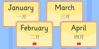 Months of the Year Signs EAL Chinese Version - language, display