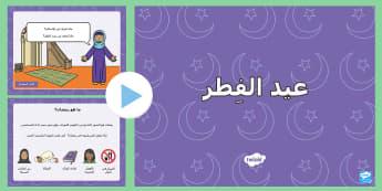 ماهو رمضان وعيد الفطر؟ بوربوينت  - إسلام، مسلمين، احتفال، مناسبات، رمضان، ديانة، ثقافة،