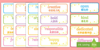 Inspirational Adjective Word Cards English/Mandarin Chinese - adjectives, words, inspirational, adjectves, adejctives, adjetives, adjectvies, adlectives, EAL
