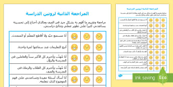 مراجعة ذاتية وتقييم لطريقة العمل والدراسة - ،تقييم، مراجعة، تدوين، تدوين،