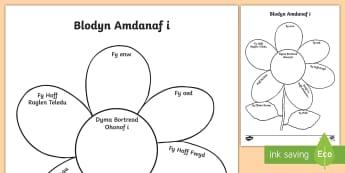 Ffrâm Ysgrifennu Amdanaf i Fframiau Ysgrifennu - myfi fy hun, amdana i, Ffrâm, Ysgrifennu, Amdanaf i, Blodyn, Llythrennedd, Literacy, Writing Frame, All About Me, Flower,