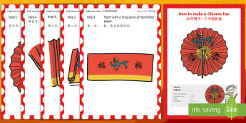 How to Make a Chinese Fan Craft Activity English/Mandarin Chinese - craft, chinese fan, chinese new year, chinese craft, creative, instruction, EAL