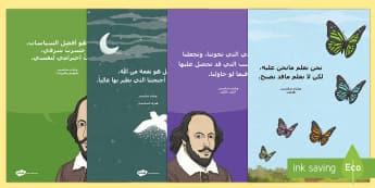 ملصقات للعرض في الصف حول أقوال مأثورة لشكسبير - شكسبير، أقوال، مأثورة، وسائل، عرض، لغة، حكمة، كتابة، ت