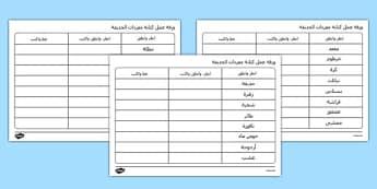 أوراق عمل للتمرين على كتابة مفردات الحديقة - الحديقة، أوراق عمل