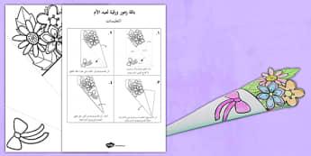 باقة زهور ورقية لعيد الأم - عيد الأم، وسائل تعليمية، وسائل