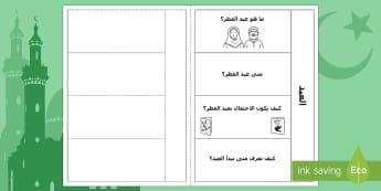 دفتر عيد الفطر  - عيد الفطر، عربي، رمضان، كتابة، العيد، إسلام, eid