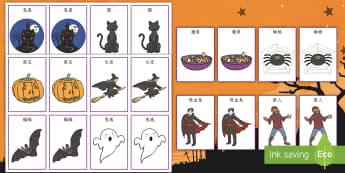 万圣节主题卡片匹配游戏 - 万圣节,匹配卡片,人物角色,巫师,南瓜,猫
