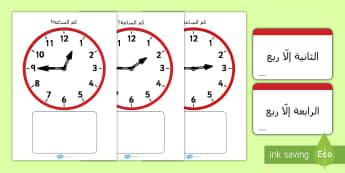 لعبة مطابقة الساعة - نشاط، وقت، مفردات، تعليم، الطالب، مسلي، مفيد، رياضيات