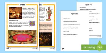 दिवाली - पढ़ने की समझदारी के अनुसार गतिविधि  - चित्र, किवंदिति, राम, हनुमान, पूजन, पूजा