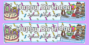 Birthdays Display Banners Arabic Translation - arabic, Display banner, birthday, birthday poster, birthday display, months of the year, cake, balloons, happy birthday