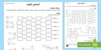 ورقة نشاط أحاجي العدد - حسابات،أحاجي، أحجية،العدد، الأعداد، عربي، أوراق عمل،
