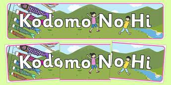Kodomo No Hi Display Banner - kodomo no hi, children's day, japanese, event, japan, display banner