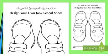 Design Your Own New School Shoes Activity Sheet - worksheet, Clothes, Art, Creative, EYFS, Expressive Arts and Design, Exploring and Using Media and M
