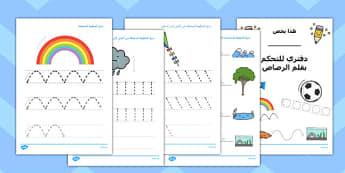 أوراق نشاط الخط - موارد تعليمية، وسائل تعليمية، موارد تعليمية