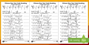 Chinese New Year Crack the Code Activity Sheet - English/Mandarin Chinese - Chinese New Year KS1. KS2, EYFS, Celebration, festivals, rooster, worksheet, activity sheet, EAL