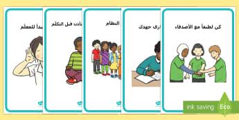 ملصقات عرض حول السلوك الجيد في الصف  - غرفة الصف، وسائل عرض، تعزيز، السلوك الإيجابي، ملصقات،