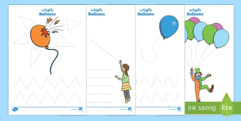 Balloon Themed Pencil Control Arabic/English - EYFS, Early Years, KS1, handwriting, letter formation, balloons, party, fine motor, skills, workshee
