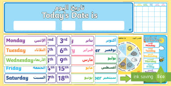 Ready Made Calendar Display Pack  Display Pack Arabic/English - EAL, Days of the week, today, chart, date, month, season,