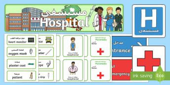 Hospital Role Play Pack Arabic/English - Hospital Role Play, hospital resources, role play, Display signs, display, labels, EAL