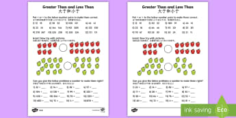 Greater Than and Less Than Differentiated Activity Sheets English/Mandarin Chinese - Greater Than and Less Than Worksheets (Differentiated) - greater than and less than worksheets, grea