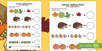 Autumn Addition Activity Sheet English/Mandarin Chinese - worksheet, Autumn Addition Sheet - autumn, addition sheet, addition, maths, numeracy, adding, season