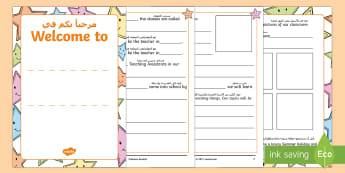 Welcome Booklet for Children Arabic Translation Arabic/English - Welcome Booklet for Children - welcome, booklet, children, book, Nursery Transition, reception trans
