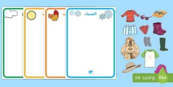 ورقة نشاط تصنيف الملابس حسب الفصول  - تصنيف الملابس حسب الفصول، نشاط، الفصول، نشاط تصنيف,Arabic