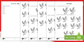 两只斑鸠数学练习题 - 圣诞节,节日,和为10的数学计算,和为20的数学计算,和为100的数学计算,