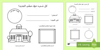 ورقة نشاط حول صفي الجديد  - ورقة، نشاط، مورد، مرحلة، انتقالية، صف جديد، عام دراسي