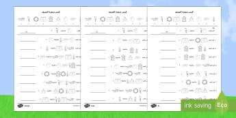 أوراق عمل كسر شفرة الصيف - الأعداد، القيمة المكانية، عربي، حساب، رياضيات، شفرة،