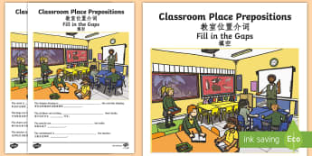 Classroom Place Prepositions Fill in the Gaps Activity English/Mandarin Chinese - Classroom Place Prepositions Fill in the Gaps - place prepositions, classroom,postions,preposistions