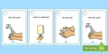ملصقات عرض حول إرشادات غسل اليدين  - مجموعة ملونة، إرشادات، ملصقات عرض، نظافة، نظافة شخصية