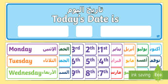 Today's Date Display Pack Arabic/English  - Todays Date Display Pack, today, date, display, EAL, Arabic