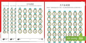 五只金戒指数学练习题 - 圣诞节,五只金戒指,数学练习题,加法,加法迷宫, worksheets