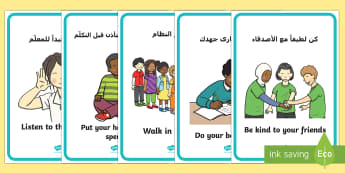 Classroom Behaviour Display Posters Arabic/English - EAL, Classroom behaviour cards, rules, routines, behaviour, targets, behaviour management