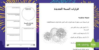 نشاط عن قرارات السنة الجديدة - سنة جديدة، سنة، أهداف، ورقة عمل، رأس السنة، السنة الجد