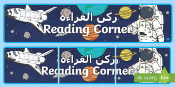 Space Themed Reading Corner Display Banner Arabic/English - reading area, book area, book corner, books, reading, library, reading corner, space, aliens, astron