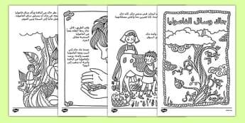 تلوين قصة جاك وساق الفاصوليا - تلوين، قصص، موارد، عربي، وسائل