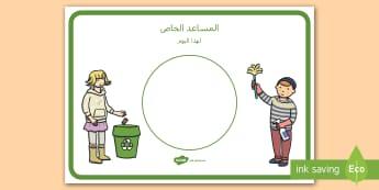 ملصق عرض  - المساعد الخاص لهذا اليوم  - ملصق عرض المساعد الخاص لهذا اليوم - المساعد، الأسبوع، ع
