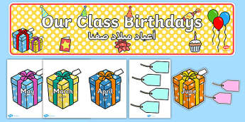 Birthday Display Set Presents Arabic Translation - arabic, Birthday set, birthday display, banner, birthday, birthday poster, birthday display, months of the year, cake, balloons, happy birthday