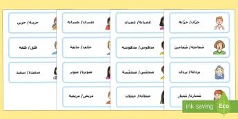 بطاقات مفردات متعلقة بالعواطف والمشاعر - بطاقات، مشاعر، عواطف، ، كتابة، تعبير، تواصل، لغة,Arabic