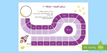 نشاط سباق إضافة 10  - الجمع، العدد 10، لعبة، ألعاب، عربي، سباق، حساب، رياضيات