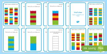 بطاقات تحدي الأنماط باستخدام مكعبات البناء - أنماط، الأنماط، حساب، عربي، رياضيات، النمط، التكرار,Ara