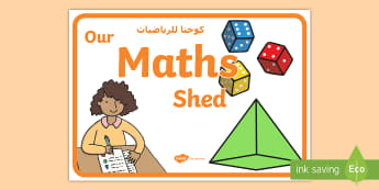 Our Maths Shed Display Sign Arabic/English - reading, writing, literacy, English, shed, sign, display, EAL, Arabic