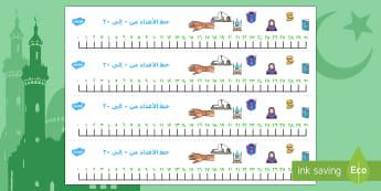 خط العيد للأعداد من 0 إلى 30 - عيد الفطر، عيد الأضحى، عيد، العيد، خط الأعداد، الأعداد