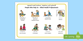 People Who Help Us Allied Health Professionals Word Mat Arabic/English - EAL translation, AHP, speech therapist, occupational , physiotherapist, SLT, OT, PT,