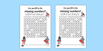 Superhero Themed Missing Numbers 100 Square Activity Urdu Translation - urdu, superhero, superheroes, missing numbers, number square, 100