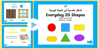 EYFS Everyday 2D Shapes PowerPoint Arabic/English  - EYFS Every Day 2D Shapes PowerPoint - early years, shape, maths, shpes, 2d shaes, 2Dshape, 2d shaoes