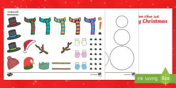 Design Your Own Snowman Christmas Cards Arabic/English - xmas, Happy Christmas, tree, snowman, cards, card, make your own christmas card, olaf, card craft, c